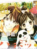 蜂蜜初恋漫画外传4