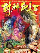 封神纪3漫画80