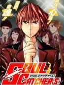Soul Catcher(s)漫画52