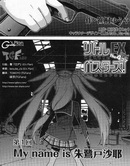 Little_Busters-EX四格漫画30