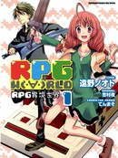 RPG WORLD漫画